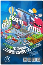CCG EXPO高峰论坛:票房低潮下,动画优乐国际想说……