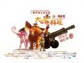 动画电影《大象林旺》将映 你的眼里谁是英雄?