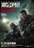香港电影涅槃重登大陆市场 中国电影迎来最好时代