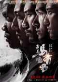 《我是马布里》8月11日上映 高以翔助攻马布里