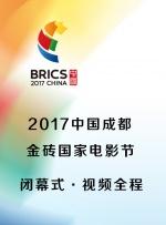 2017中国成都金砖国家电影节闭幕式