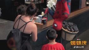 《蜘蛛侠:英雄归来》咖啡店恶搞特辑