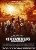 中国式话语国际化表述 电影盛宴该上中国大餐了