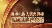 """香港电影人接""""内地气"""" 20位华人入选奥斯卡评委"""
