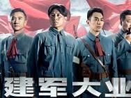 《建军大业》曝光新海报 众星一展革命先驱英姿