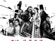 《绣春刀·修罗战场》改档7月19日 提前三周上映