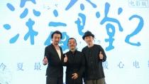 《深夜食堂电影版2》上海行特辑