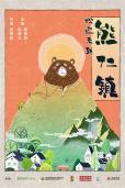 《欢迎来到熊仁镇》探班 朱亚文、张榕容撒狗粮