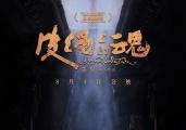 张杨《皮绳上的魂》定档8月4日 接力《冈仁波齐》