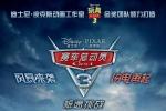 《赛车总动员3》内地定档8.25 曝光中国版预告