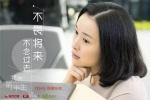 《我的前半生》吴越演小三好被骂 蒋勤勤发声明