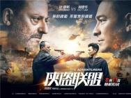 《侠盗联盟》曝新海报 刘德华让·雷诺双雄对决
