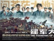 大爆料!《建军大业》揭秘20名演员与原型之间趣事