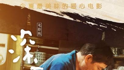 《深夜食堂2》:想要填饱的不是肚子 是寂寞的坑