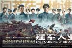 刘伟强使出四倍洪荒之力 群星力赞《建军大业》