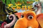 动画《大象林旺》根据真实经历改编 8月4日上映