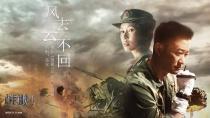 电影《战狼2》推广主题曲《风去云不回》