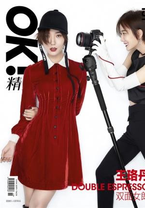 王珞丹登《OK!精彩》封面 双面女郎诠释多面生活