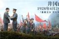 《建军大业》南昌发布 董子健称质疑能激发斗志