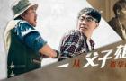从《父子雄兵》等华语齐乐娱乐看中国式的父子关系