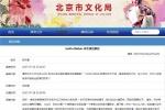 北京文化局回答为何不让贾斯汀·比伯来华演出?