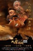 《大象林旺》曝终极预告 林旺曾立下显赫战功