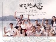 《顺德人家之合家欢》定档8月18 首曝海报预告片