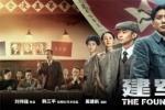 《建军大业》提档7.27下午2点 54位主演再现历史