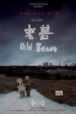 王小帅监制新片《老兽》首亮相 展现真实的内蒙