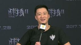 吴京:《战狼2》绝不屈服资本 生死都由自己才痛快
