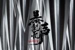 忻钰坤新作《暴裂无声》:这个故事究竟讲好了吗?
