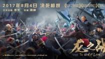 《龙之战》终极沙龙网上娱乐片