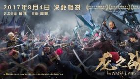 《龙之战》终极预告片
