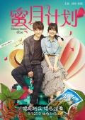 婚前必看电影《蜜月计划》抢滩七夕 定档8月25日
