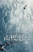 《南极绝恋》定档12月1日 赵又廷杨子姗绝境遇险