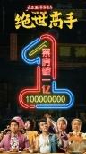 卢正雨《绝世高手》票房破1亿 开创喜剧新形态