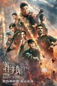 """《战狼2》超10亿连破纪录联手""""建军""""承包大盘"""