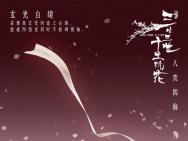 《三生三世》曝刘亦菲杨洋兵器仙器 显庞大世界观