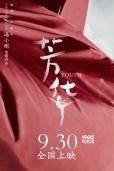 冯小刚《芳华》定档9.30 黄轩领衔致敬建军九十载