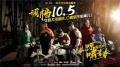 刘畅李梦主演《那一场呼啸而过的青春》调档10.5