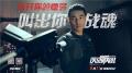 《侠盗联盟》首发宣传曲MV 萧敬腾摇滚节奏助力