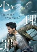 《心理罪》发布新海报 李易峰廖凡遭遇生死威胁