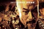 《龙之战》将于8月4日上映 广西狼兵雄冠大银幕