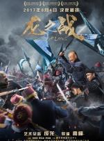 《龙之战》首映礼