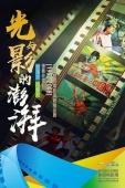 佳片云集!第13届北京国际体育电影周即将开幕