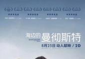 曝奥斯卡获奖片《海边的曼彻斯特》内地8.25公映