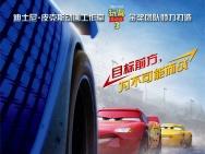 《赛车总动员3》曝海报预告 阳光酷姐逆袭成焦点
