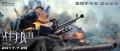 人民网:《战狼2》能大火,有情怀的故事最动人