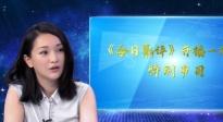 《今日影评》开播一周年 为中国电影保驾护航