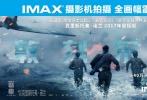"""由著名导演克里斯托弗·诺兰执导的动作剧情战争片《敦刻尔克》将于9月1日正式登陆全国约430家IMAX影院,这部口碑封神的年度之作将成为秋季档最不可错过的好莱坞巨制。今日,IMAX发布哈里·斯泰尔斯、菲恩·怀特海德、杰克·劳登和汤姆·格林-卡尼四位""""90后小鲜肉""""的采访特辑,四位年轻演员通过别具一格的""""圆桌对谈""""讲述拍片过程中的热血体验。"""